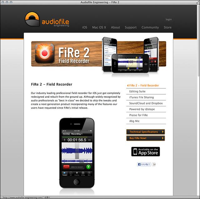 FiReの公式ページ